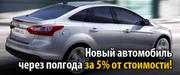 Купить новое авто без кредита. Барнаул
