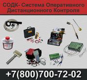 Системы Оперативного Дистанционного Контроля (СОДК)