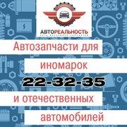 Автозапчасти на ЛЮБЫЕ автомобили иностранного и отечественного произво