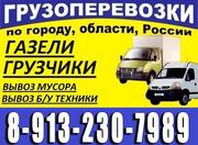 Услуги грузчиков-разнорабочих,  Грузоперевозки,  Переезд,  Вывоз мусора